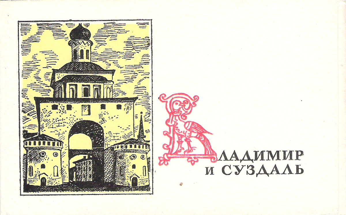 Владимир и Суздаль (набор из 16 открыток) светлана ермакова владимир и суздаль