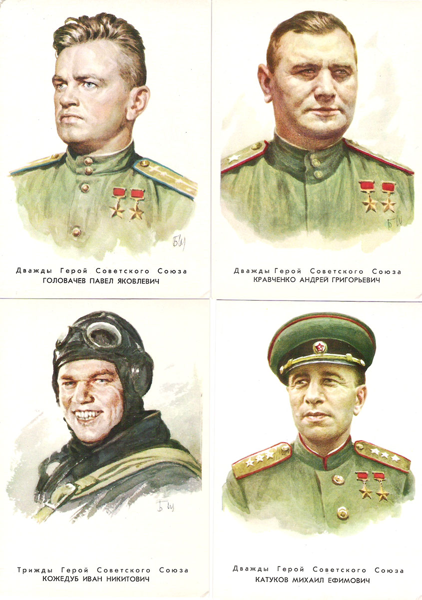 Мужскую, набор открыток герои советского союза