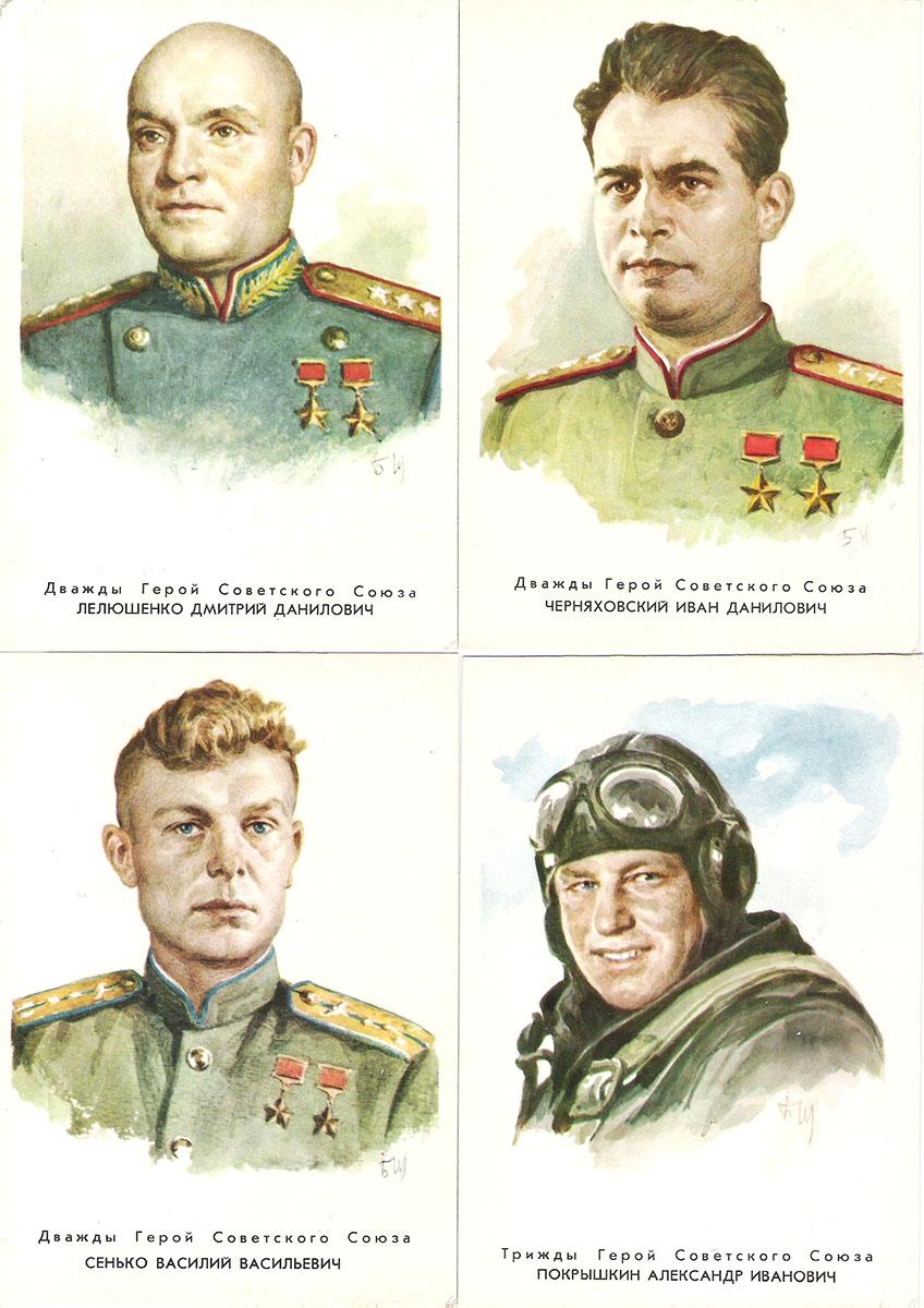 герои советского союза открытки обычно