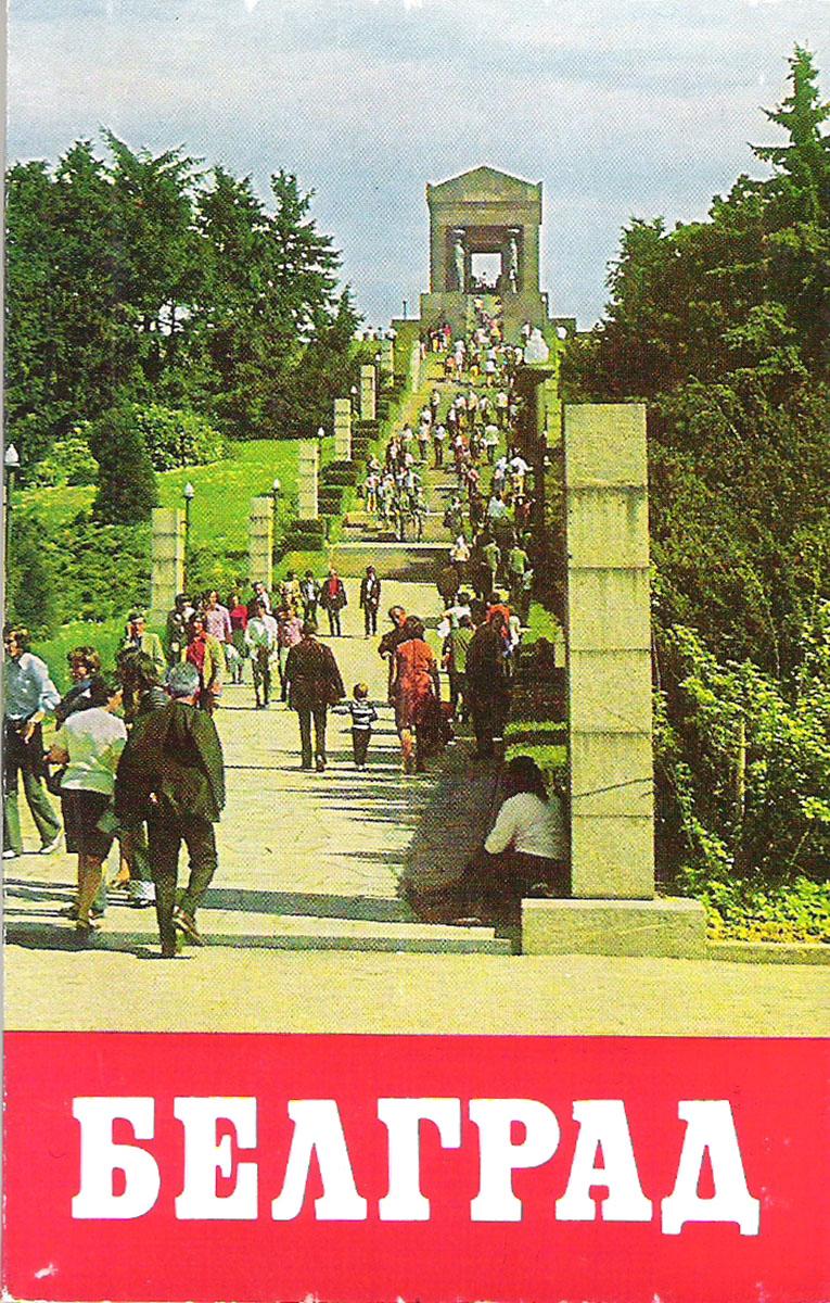Белград (набор из 18 открыток) ленинская искра набор из 18 открыток