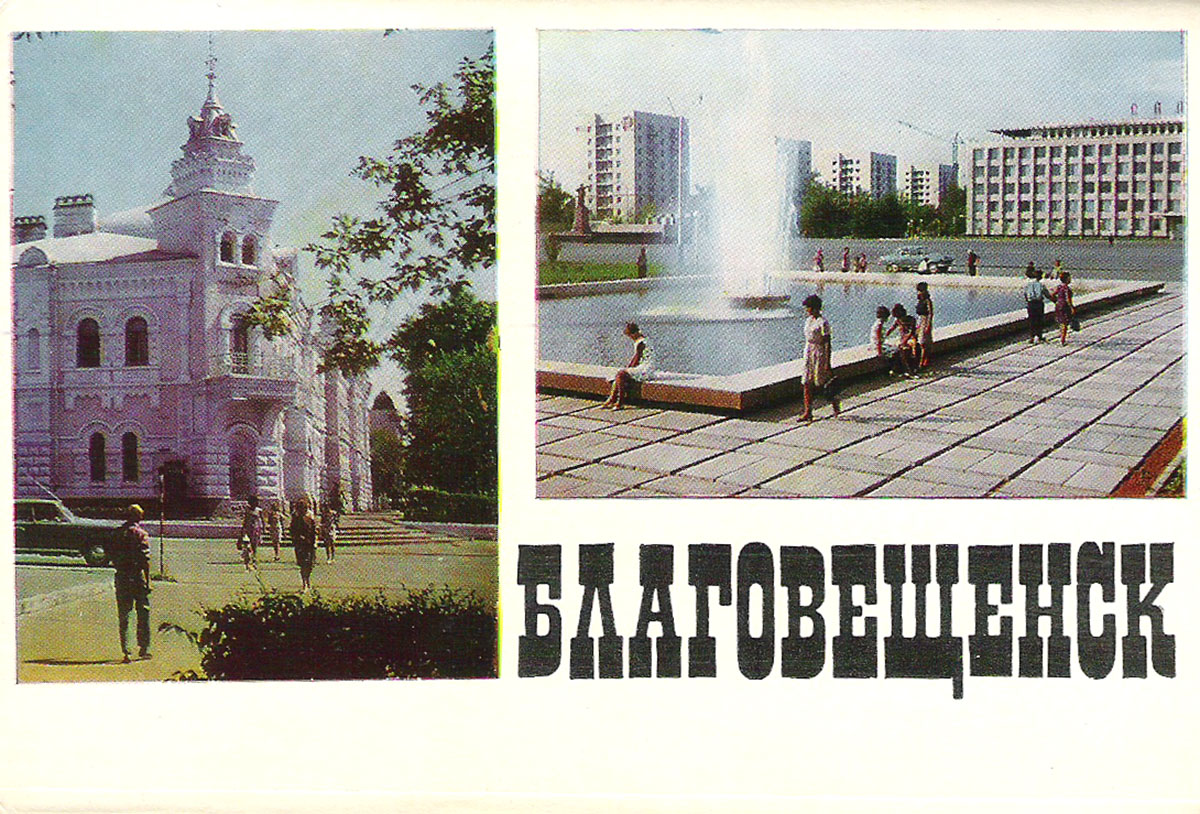 Благовещенск (набор из 16 открыток) авиабилеты online благовещенск москва