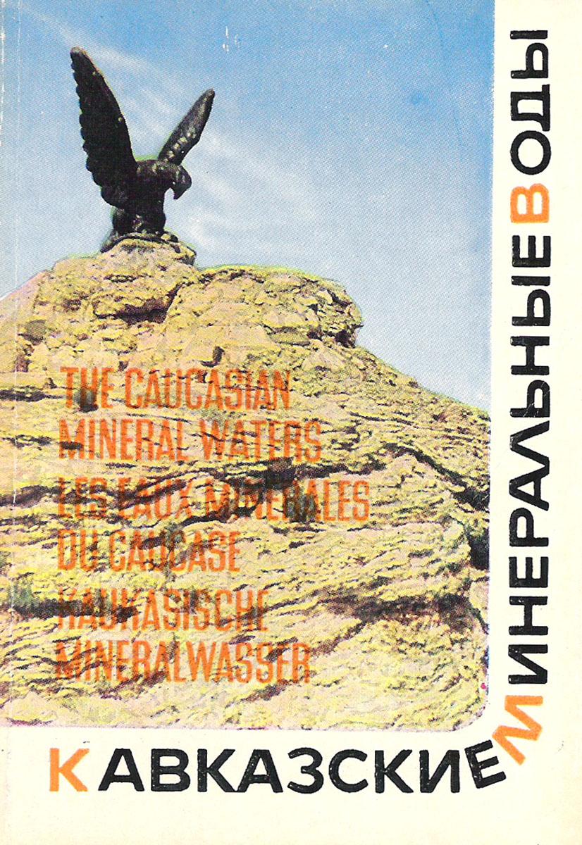 Кавказские минеральные воды открытки, гифки прозрачном