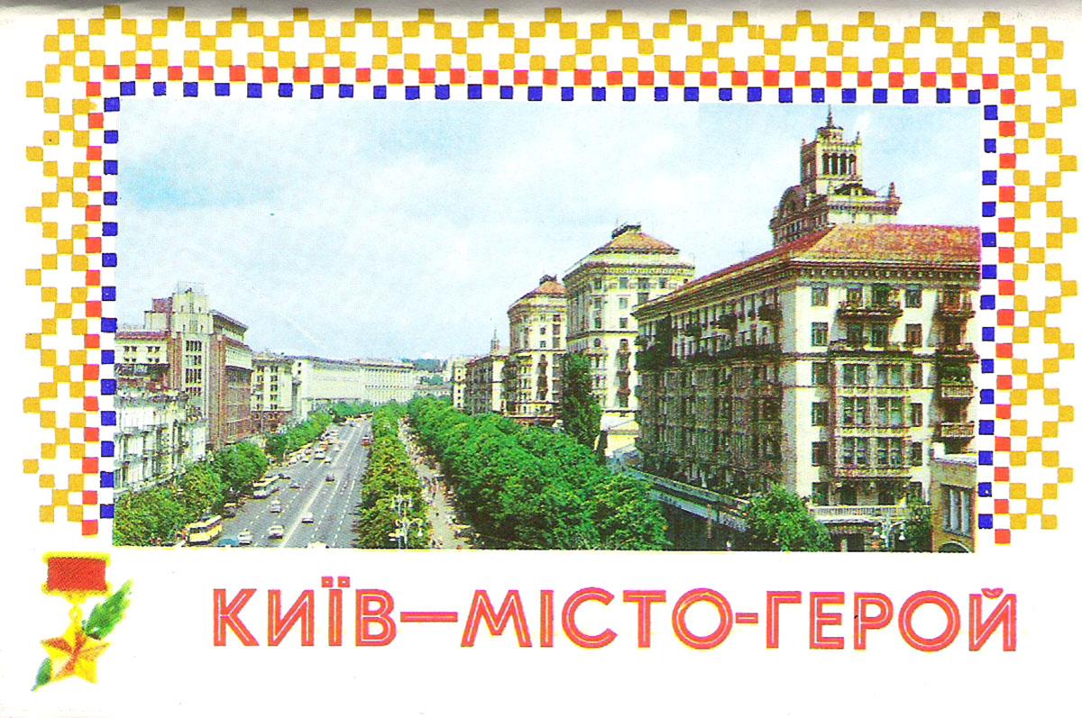 Киев - город-герой (набор из 16 открыток)