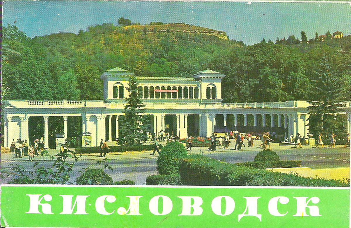 где купить Кисловодск (набор из 12 открыток) дешево