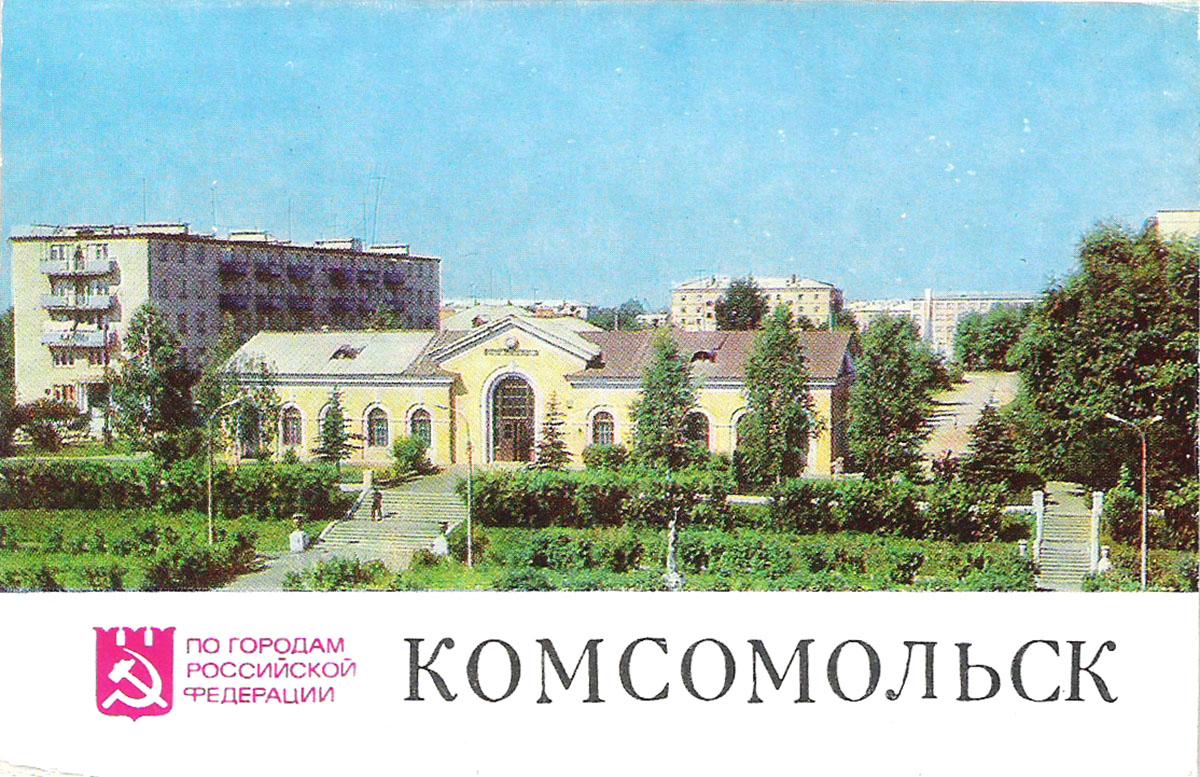 Комсомольск (набор из 8 открыток) авиабилеты комсомольск москва