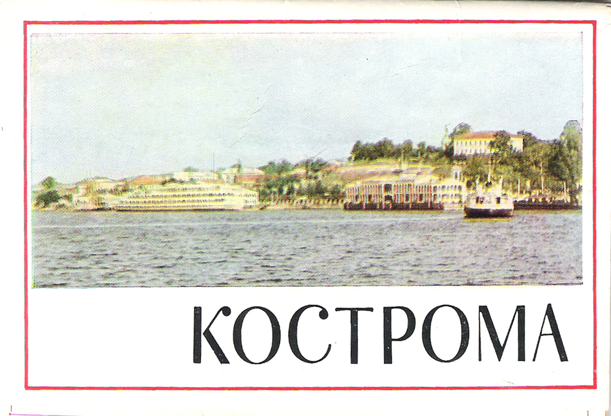 Кострома (набор из 16 открыток)ЗАЮ083.АН-07.04.2019-36Тираж 50000.
