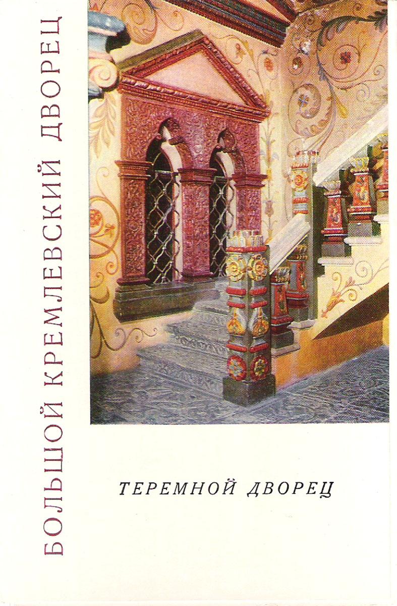 Большой Кремлевский дворец. Теремной дворец (набор из 12 открыток) большой кремлевский дворец теремной дворец набор из 12 открыток