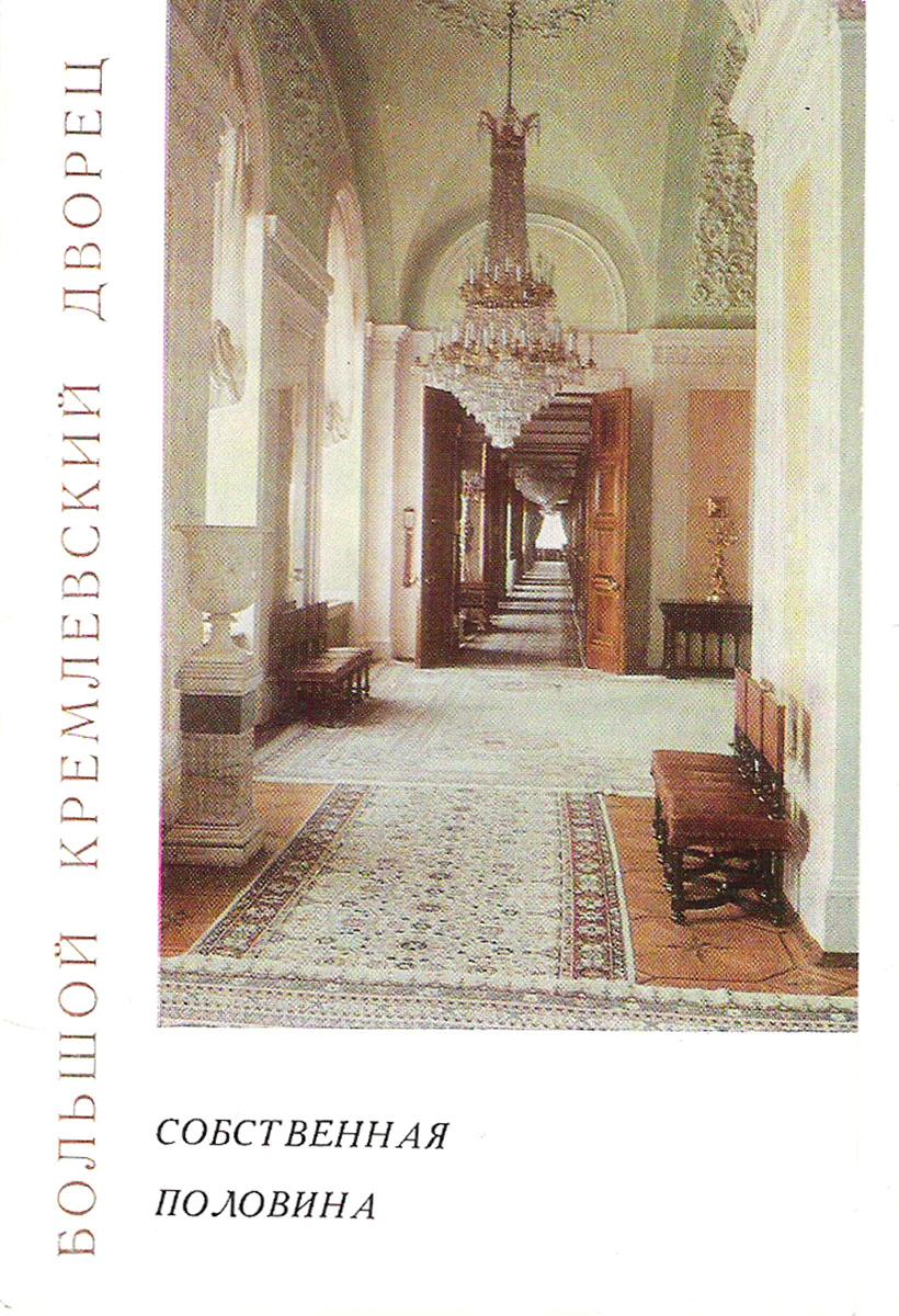 Большой Кремлевский дворец. Собственная половина (набор из 12 открыток) большой кремлевский дворец теремной дворец набор из 12 открыток