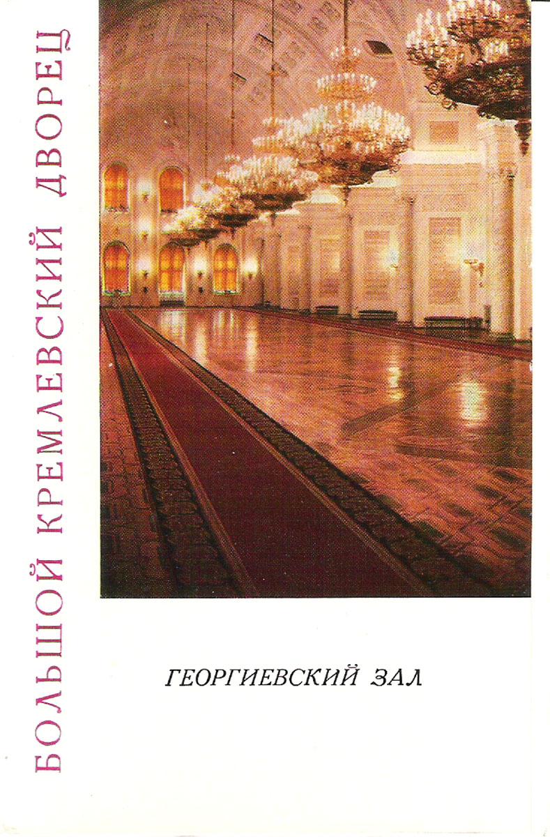 Большой Кремлевский дворец. Георгиевский зал (набор из 12 открыток) большой кремлевский дворец теремной дворец набор из 12 открыток