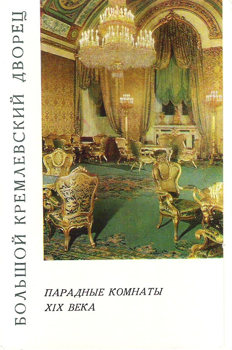 Большой Кремлевский дворец. Парадные комнаты XIX века (набор из 12 открыток) большой кремлевский дворец теремной дворец набор из 12 открыток