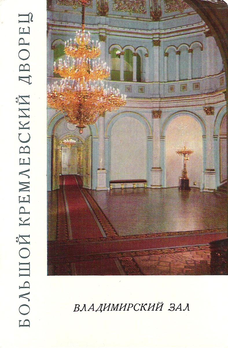 Большой Кремлевский дворец. Владимирский зал (набор из 12 открыток) большой кремлевский дворец теремной дворец набор из 12 открыток