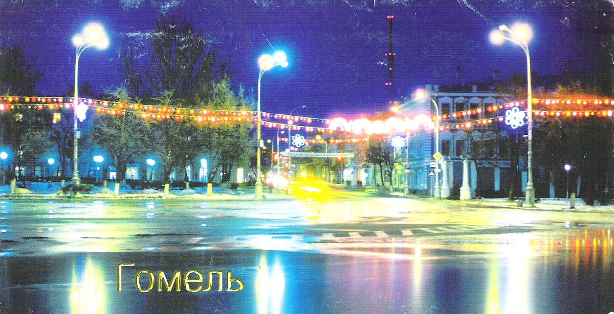 Гомель (набор из 9 открыток) авиабилеты москва гомель