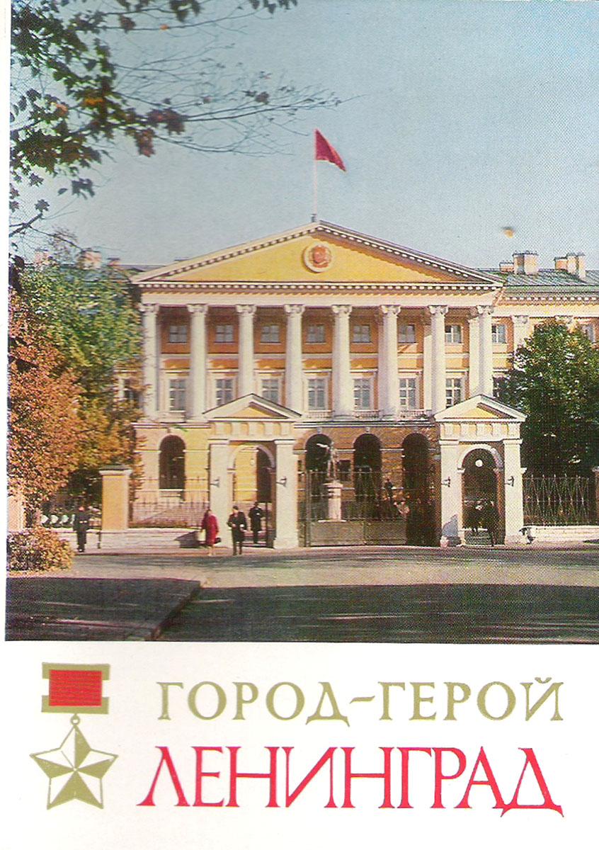 Город-герой Ленинград (набор из 16 открыток) ленинград leningrad набор из 16 открыток