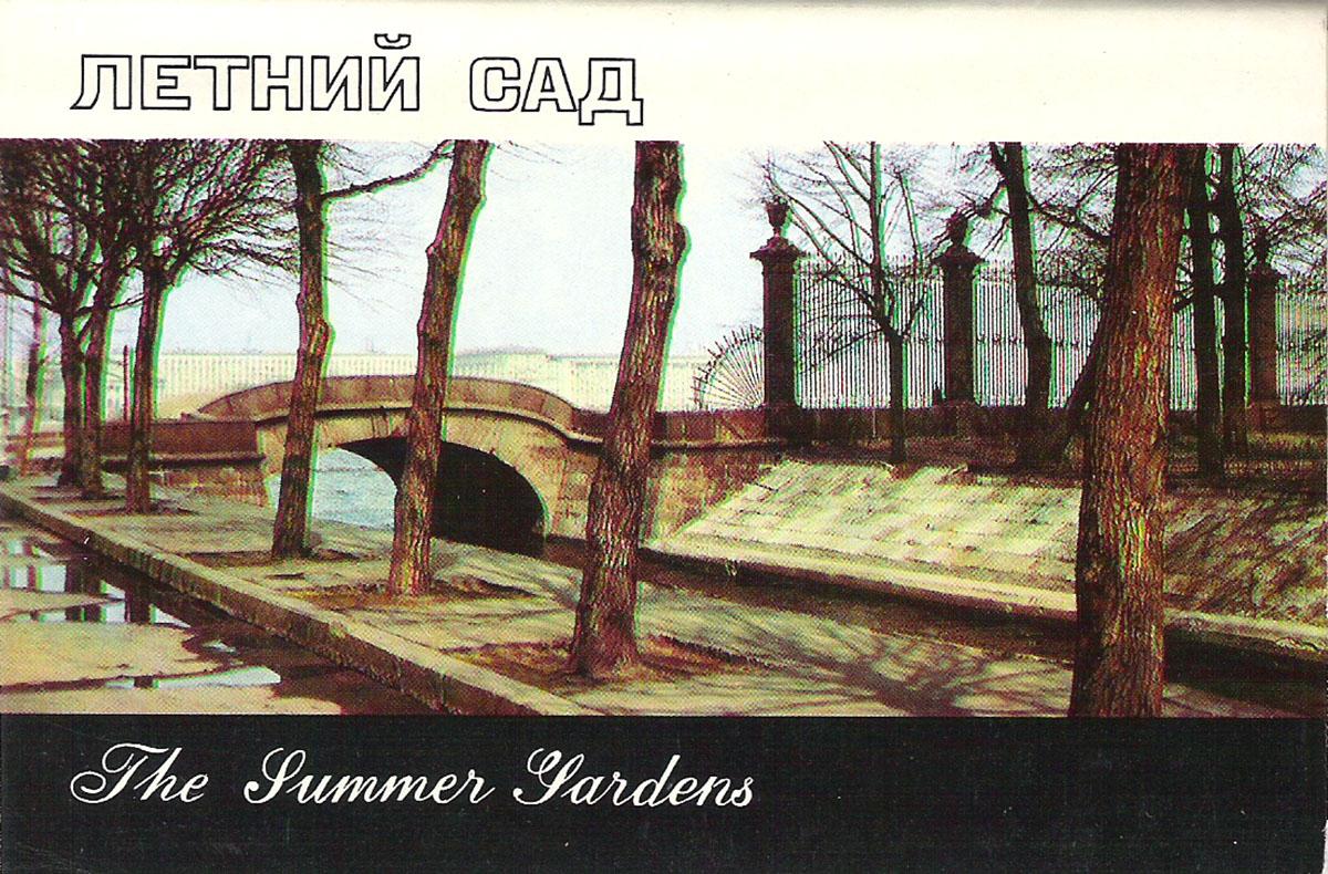 Летний сад / The Summer Garden (набор из 16 открыток) набор для создания открыток летний сад 1029864