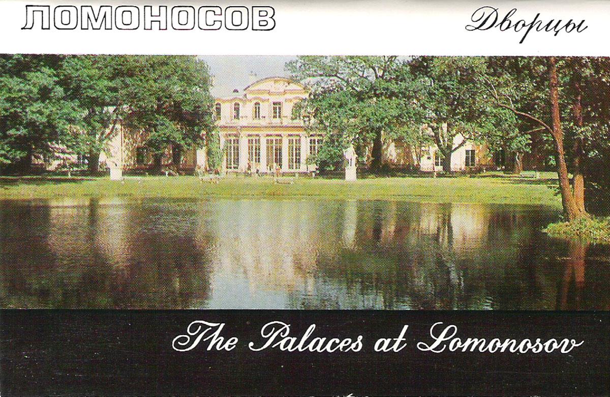 Ломоносов. Дворцы / The Palaces at Lomonosov (набор из 16 открыток)