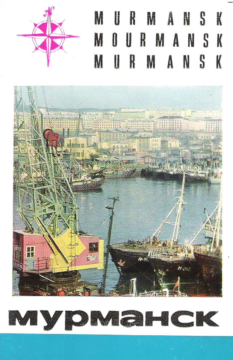 Мурманск (набор из 16 открыток) авиабилеты дешевые мурманск