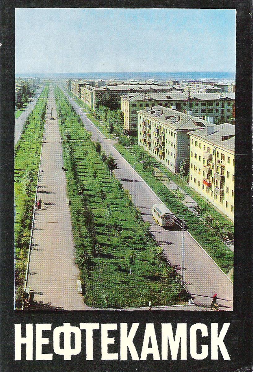 открытки нефтекамск человек, живущий там
