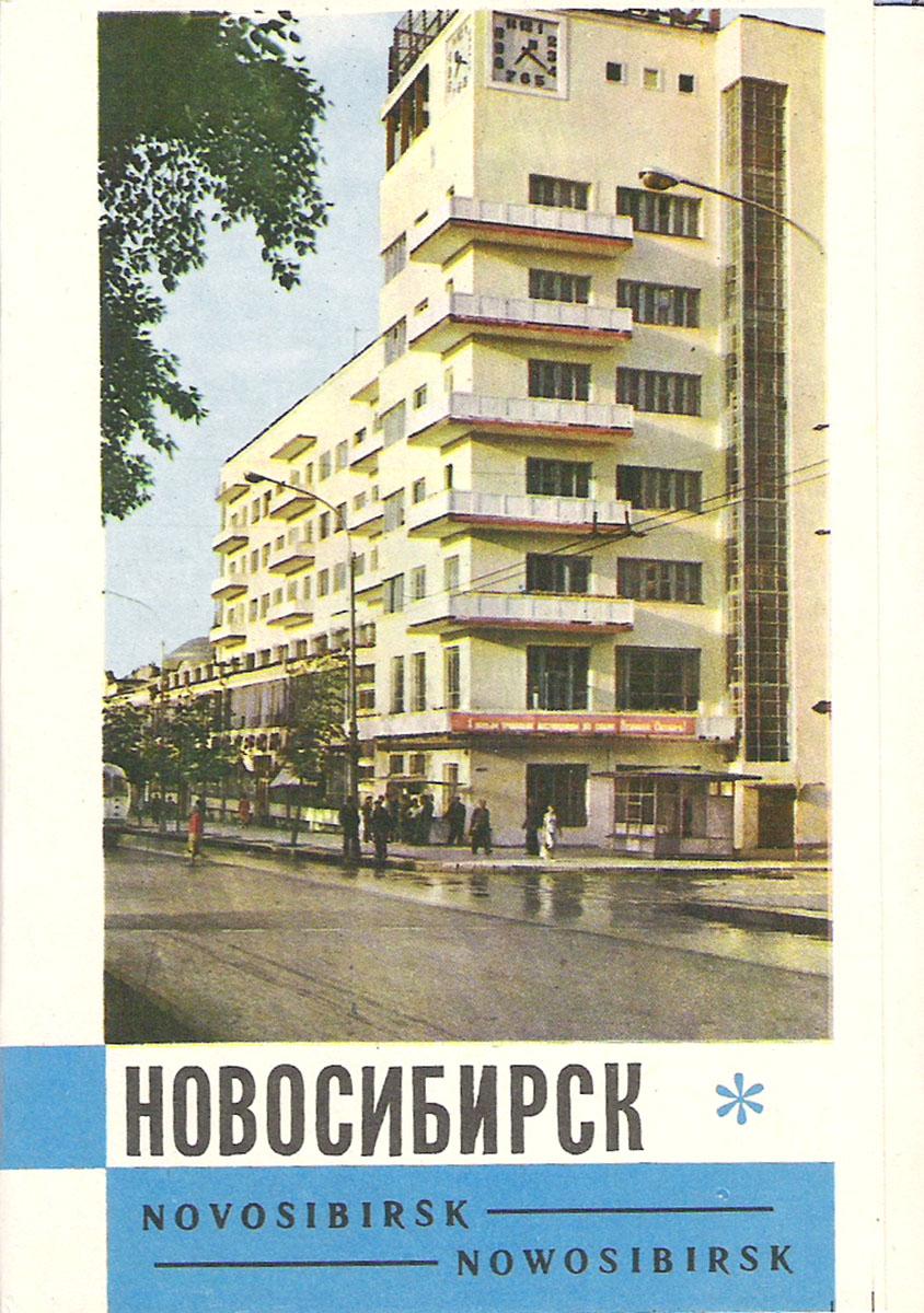 Новосибирск (набор из 16 открыток)