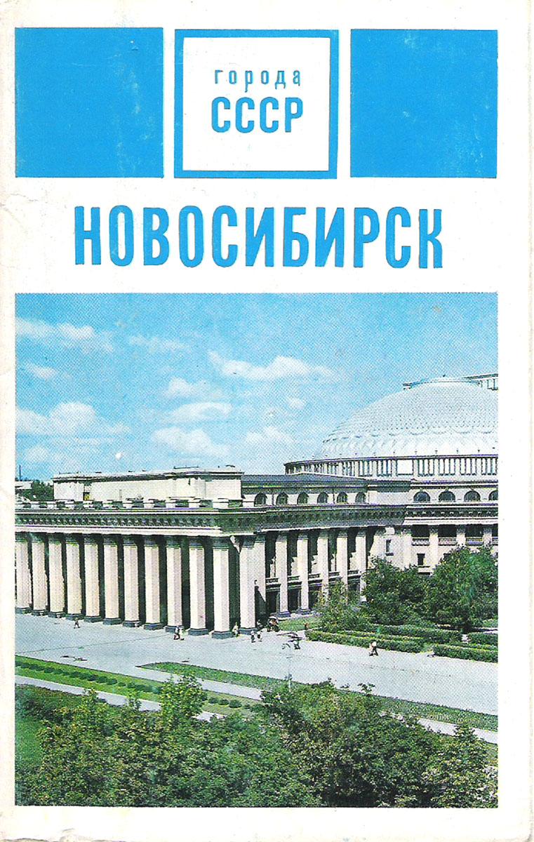 Новосибирск (набор из 15 открыток)