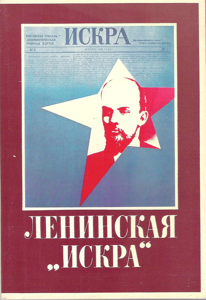 Ленинская Искра (набор из 18 открыток) ленинская искра набор из 18 открыток