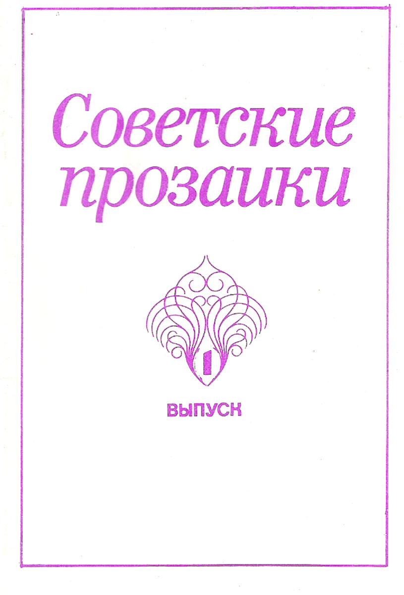 Советские прозаики. Выпуск 1 (набор из 10 открыток) цена