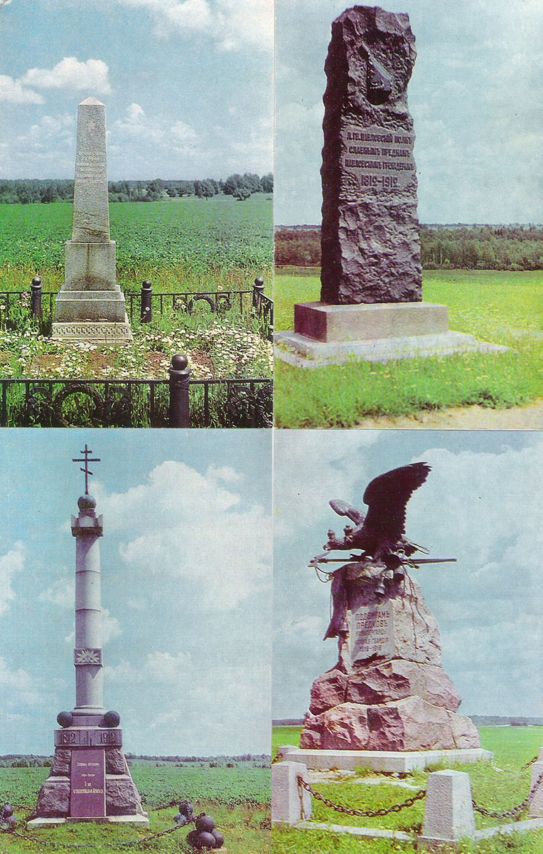 Памятники на поле бородино открытки до 1917г выпуска