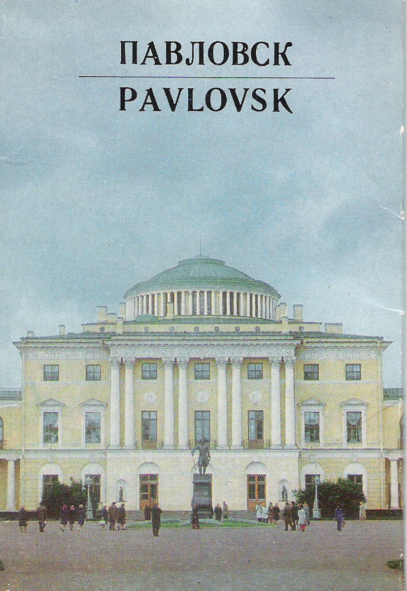 Павловск / Pavlovsk (набор из 12 открыток) pavlovsk the palace and the park pavlovsk the collections комплект из 2 книг