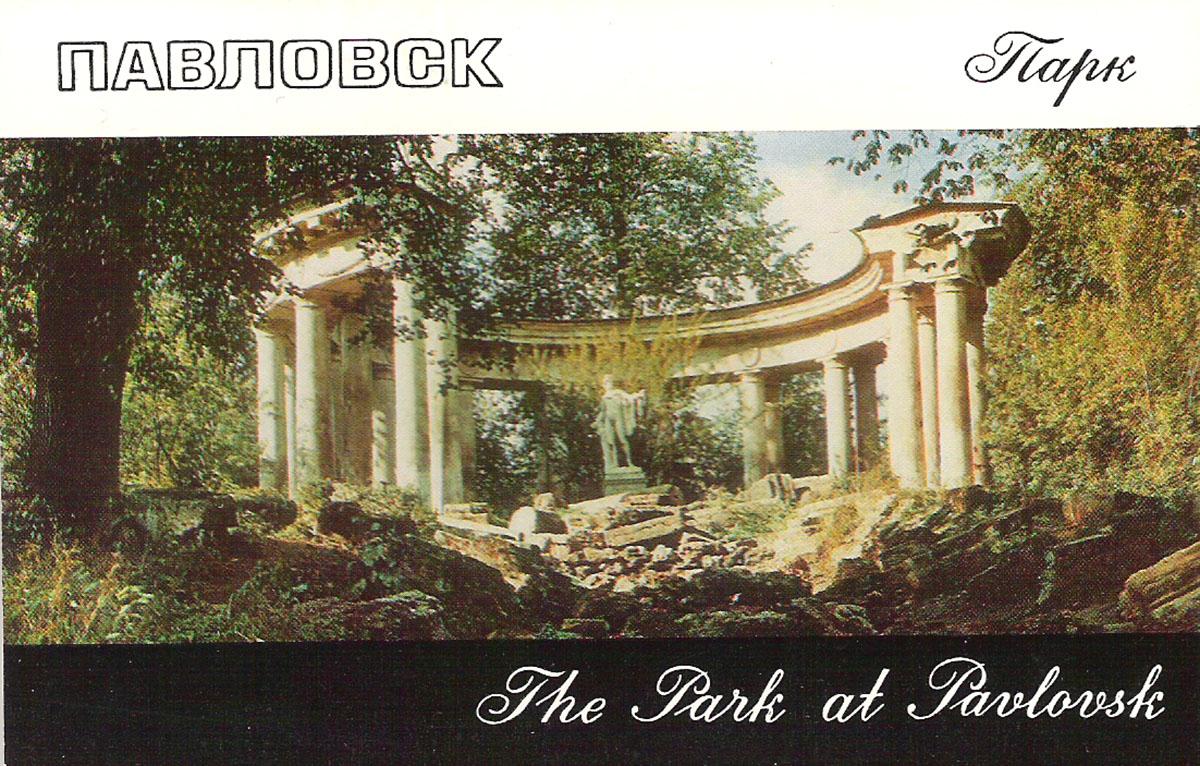 Павловск. Парк / The Park of Pavlovsk (набор из 16 открыток) pavlovsk the palace and the park pavlovsk the collections комплект из 2 книг
