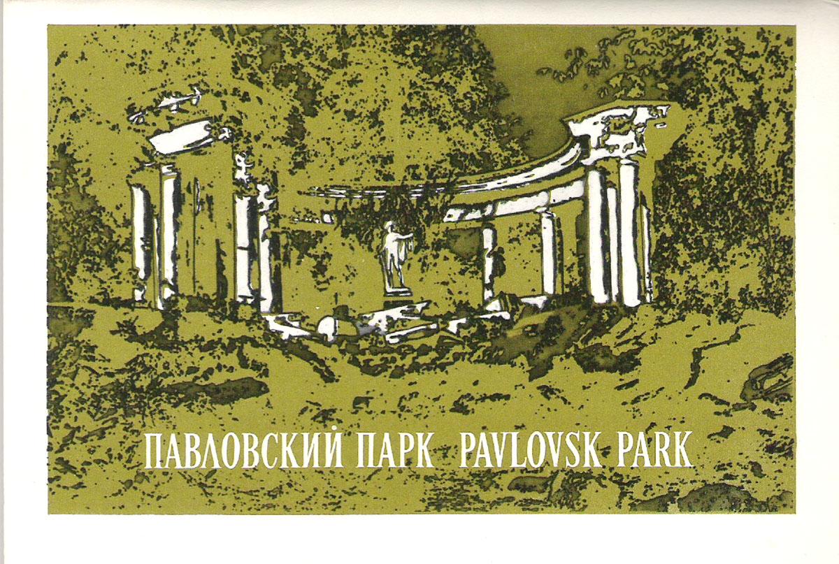 Павловский парк / Pavlovsk Park (набор из 16 открыток) pavlovsk the palace and the park pavlovsk the collections комплект из 2 книг