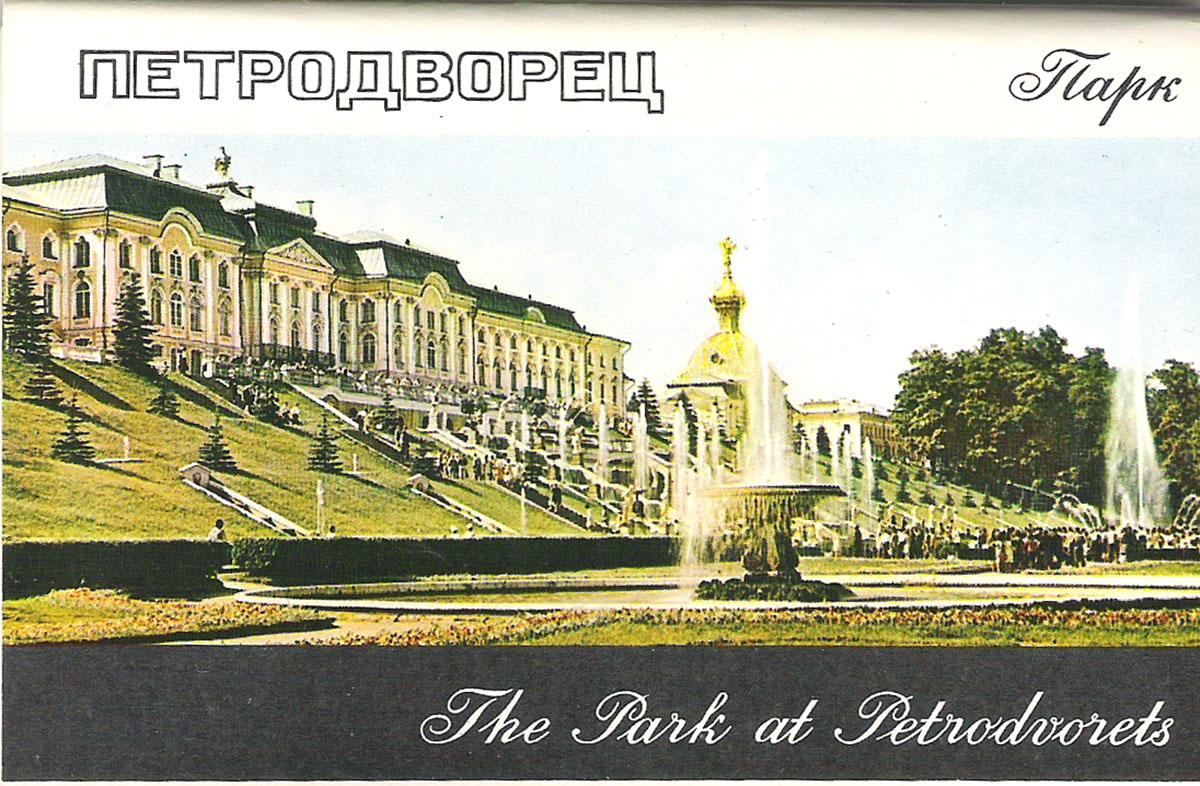 Петродворец. Парк / The Park of Petrodvoters (набор из 16 открыток) донингтон парк резиденция графа мойры лестершир donington park seat of the earl of moira leicestershire гравюра офорт великобритания 1809 год
