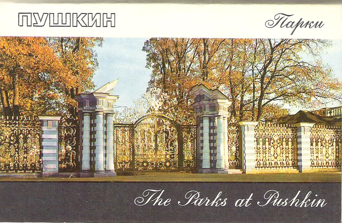 Пушкин. Парки / The Parks at Pushkin (набор из 16 открыток) топливо человек doc давид ян