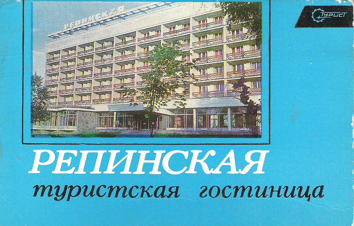 Репинская туристская гостиница (набор из 12 открыток) гостиница