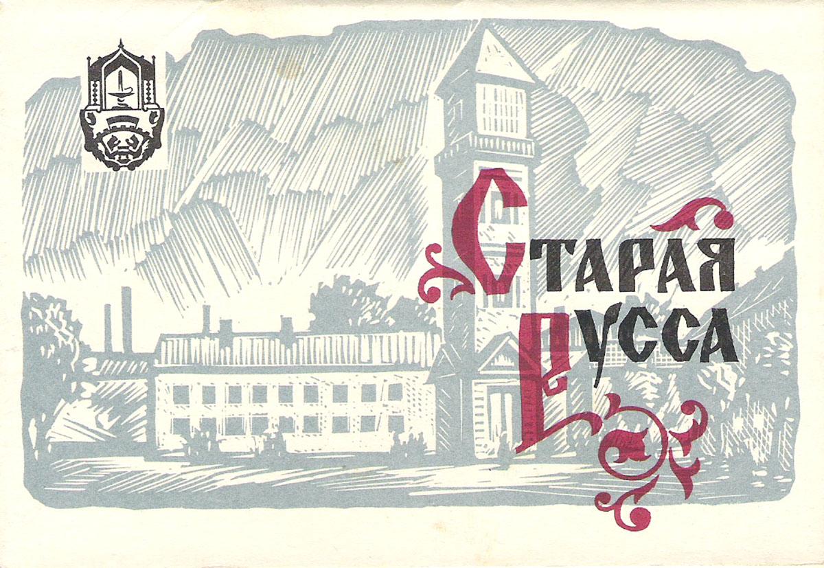 Старая Русса (набор из 16 открыток)ЗАЮ085.АН-07.04.2019-32Тираж 25000.