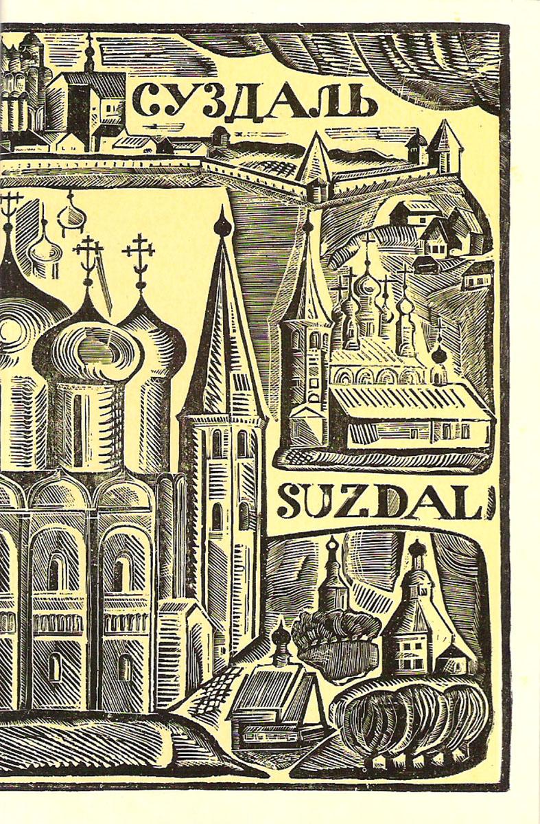 Владимир суздаль открытки
