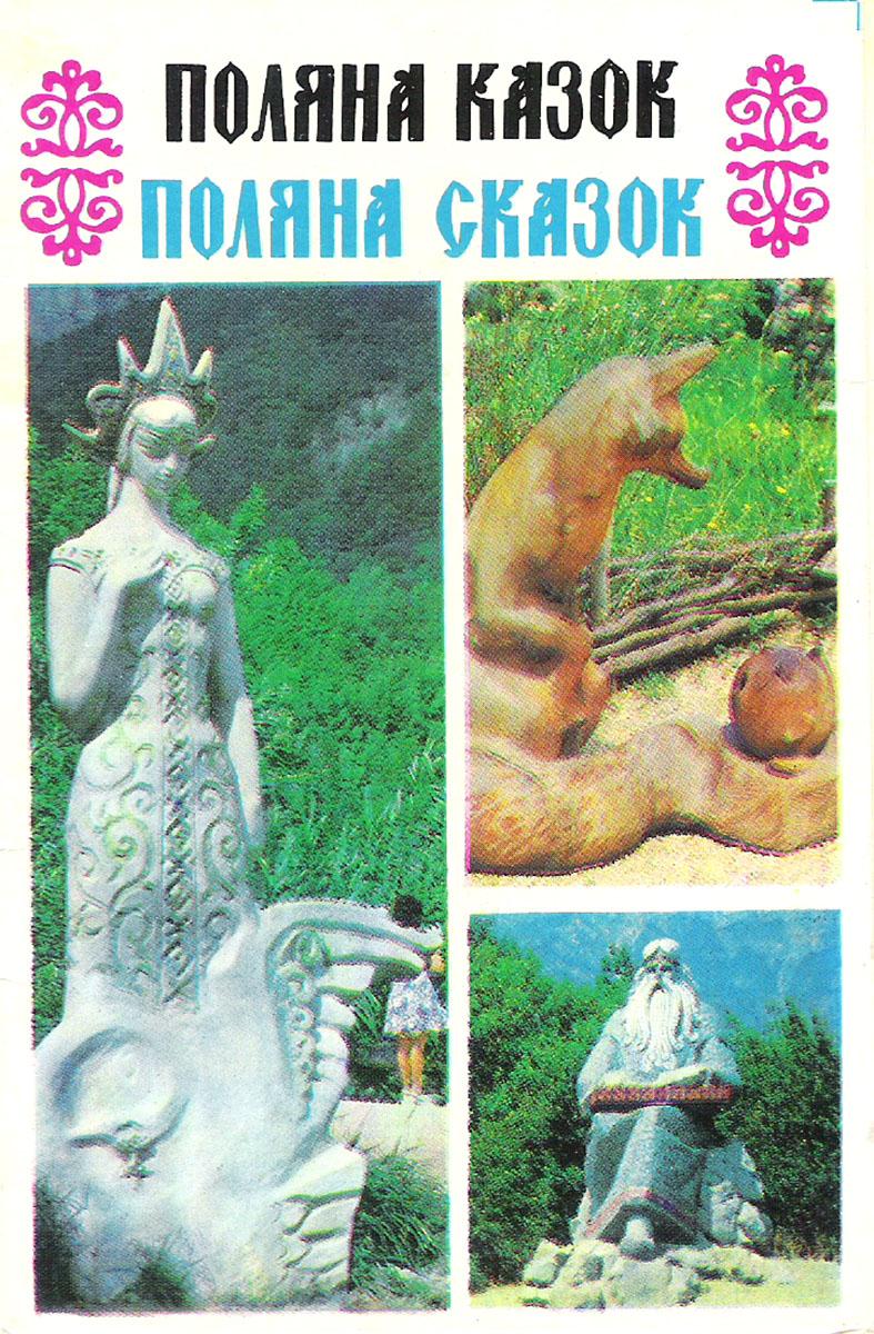 Поляна сказок (набор из 10 открыток) в а медведев поляна сказок