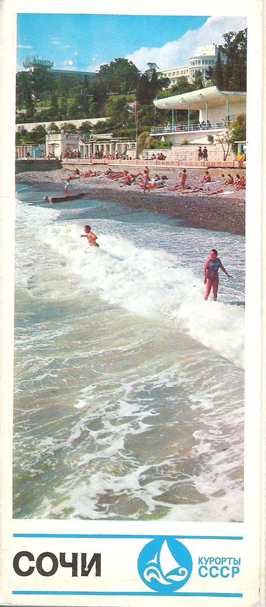 Сочи (набор из 18 открыток) ленинская искра набор из 18 открыток