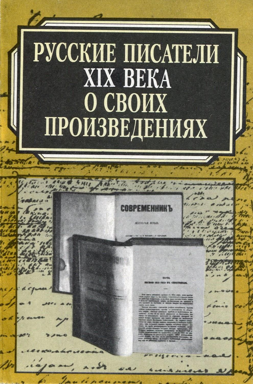 Русские писатели XIX века о своих произведениях