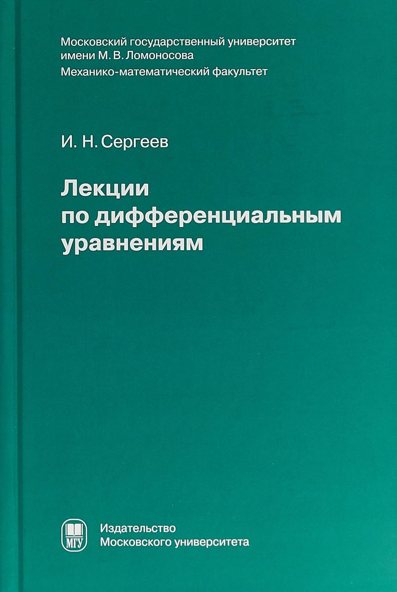 И.Н. Сергеев Лекции по дифференциальным уравнениям цена