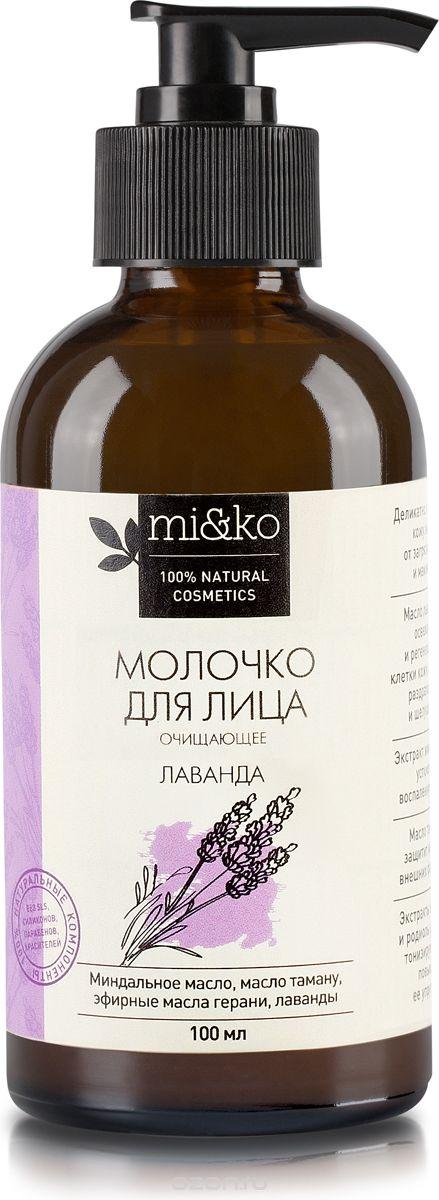 Молочко косметическое Mi&koОчищающее для лица Лаванда Mi&Ko