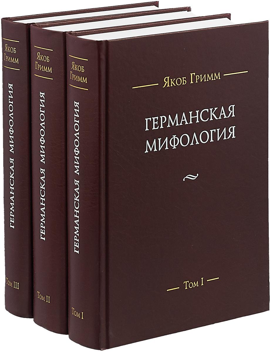 Германская мифология. В 3 томах | Гримм Якоб