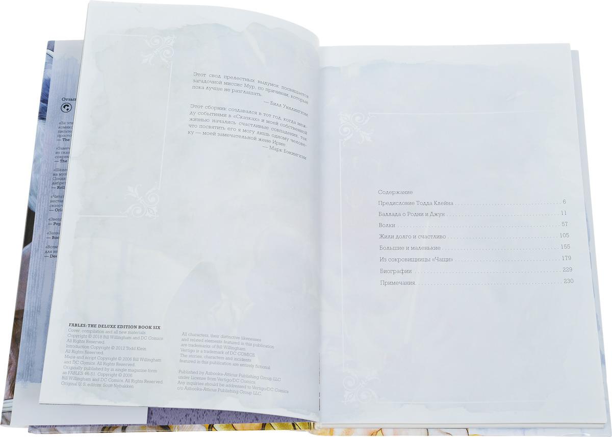 Сказки. Книга 6 Представьте себе, что все наши самые...