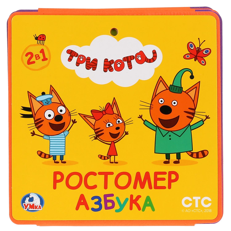 Ростомер, Умка. Три кота. Азбука. Книжка ЕВА-раскладушка. бытовая химия ева