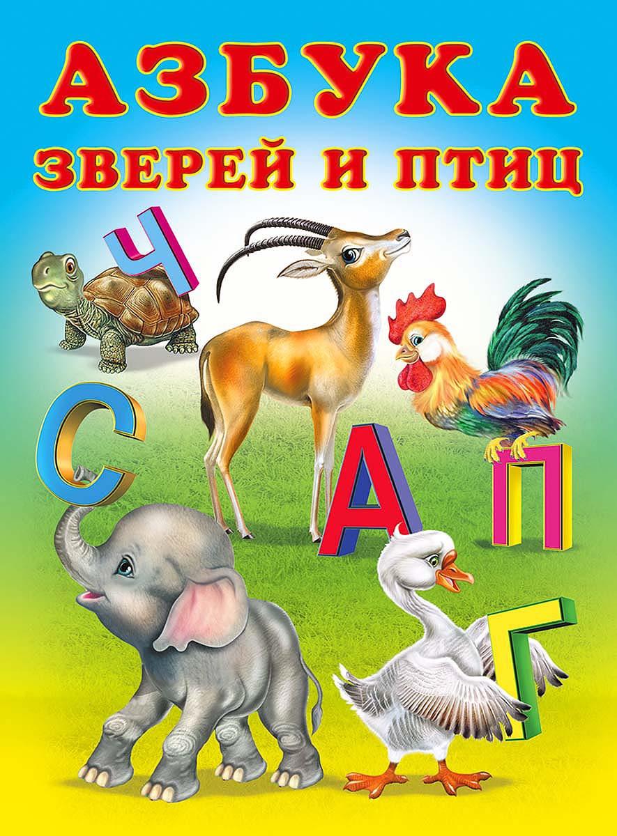 Азбука зверей и птиц приходкин и азбука зверей и птиц isbn 978 5 7833 2312 6