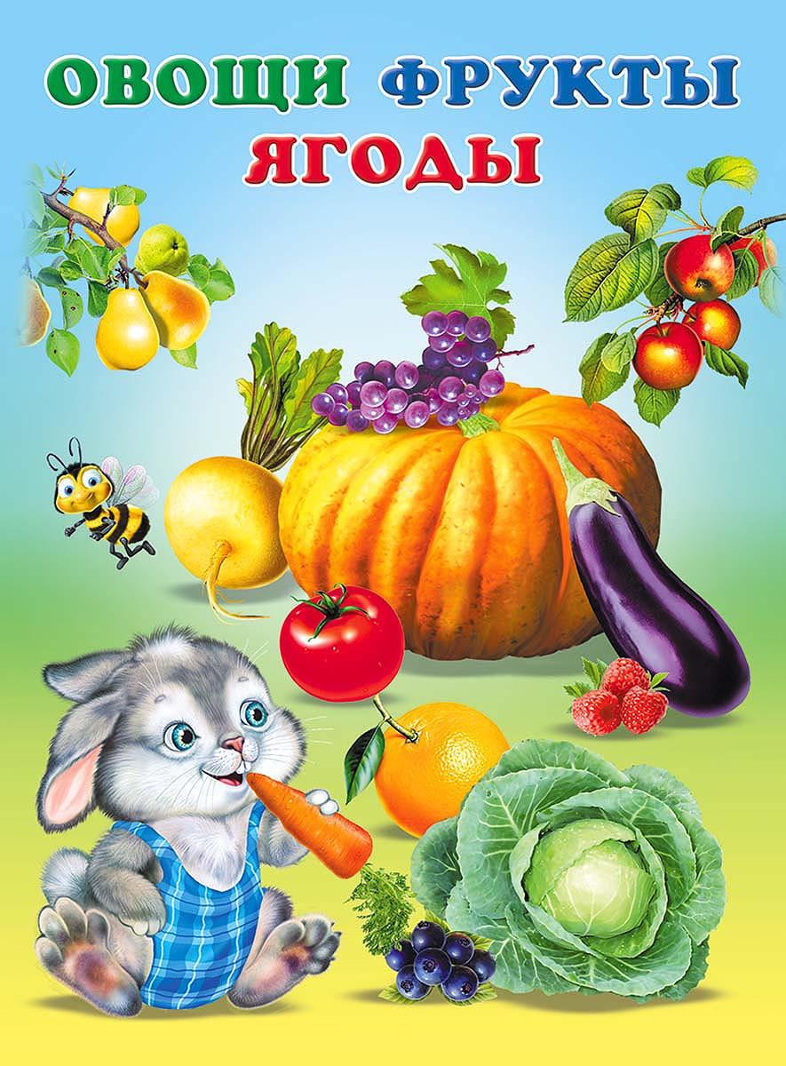 Игорь Приходкин Овощи,фрукты,ягоды фрукты и овощи