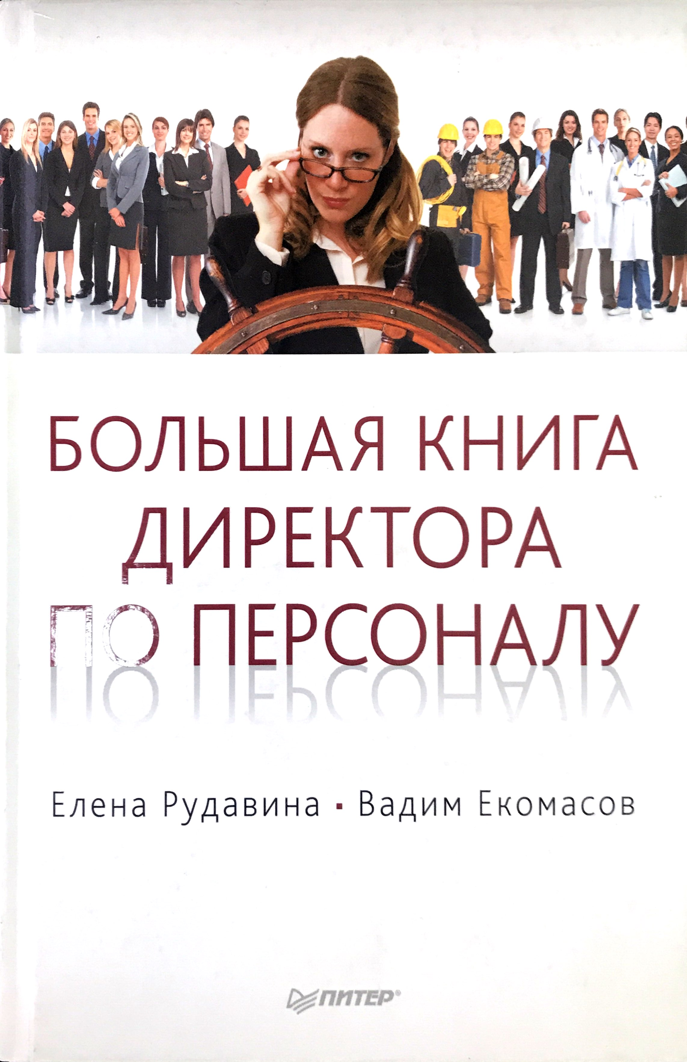 Большая книга директора по персоналу В книге изложен современный взгляд на...