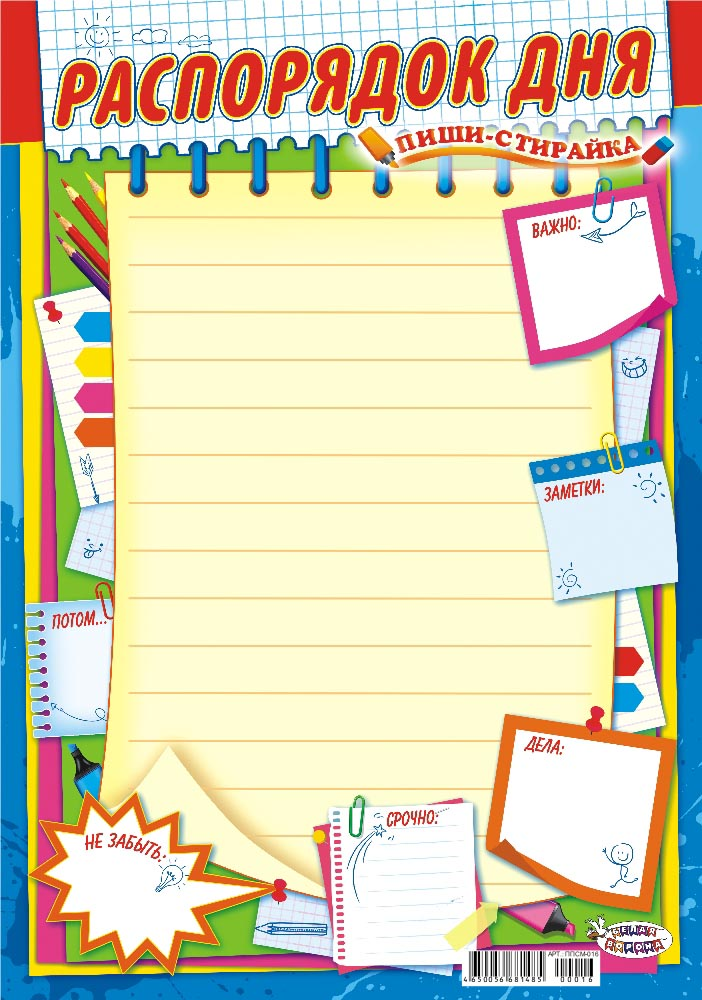 Обучающий плакат ЛиС пиши-стирай А3, Распорядок дня глотова в худ учимся рисовать животные пиши и стирай 1000 раз