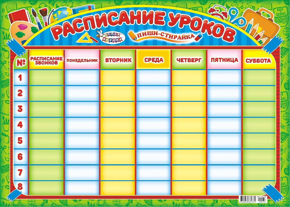 Открытка расписание занятий