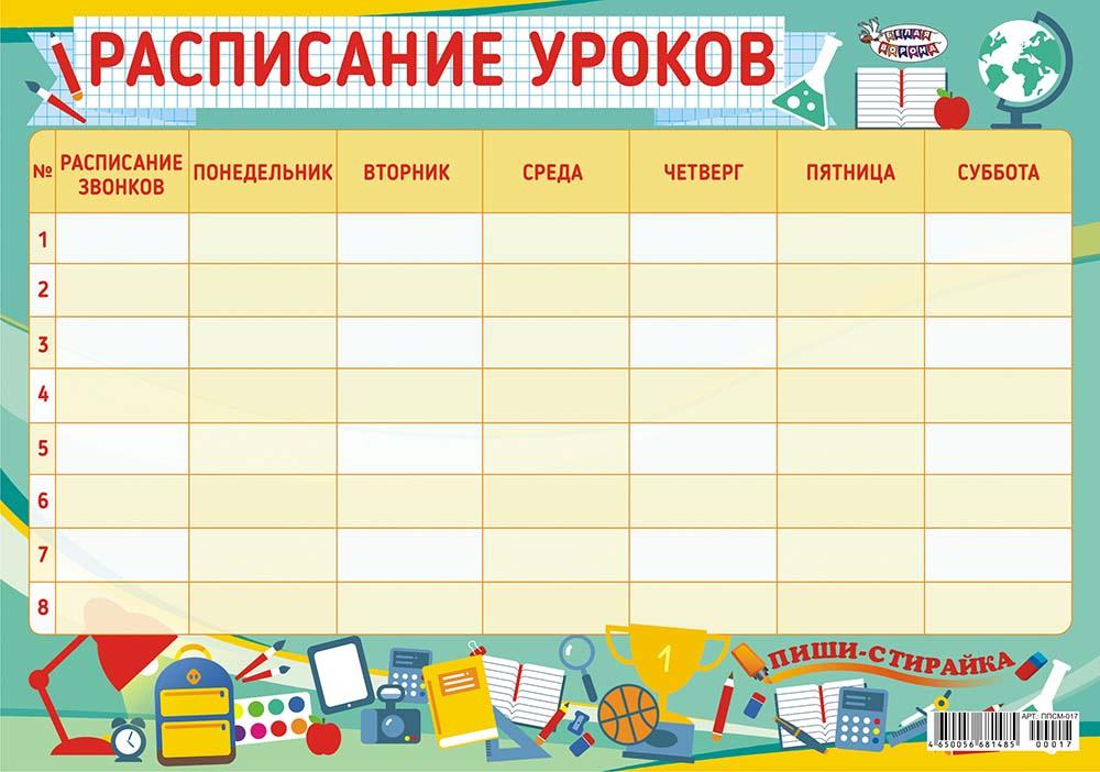 Расписание занятий постеры
