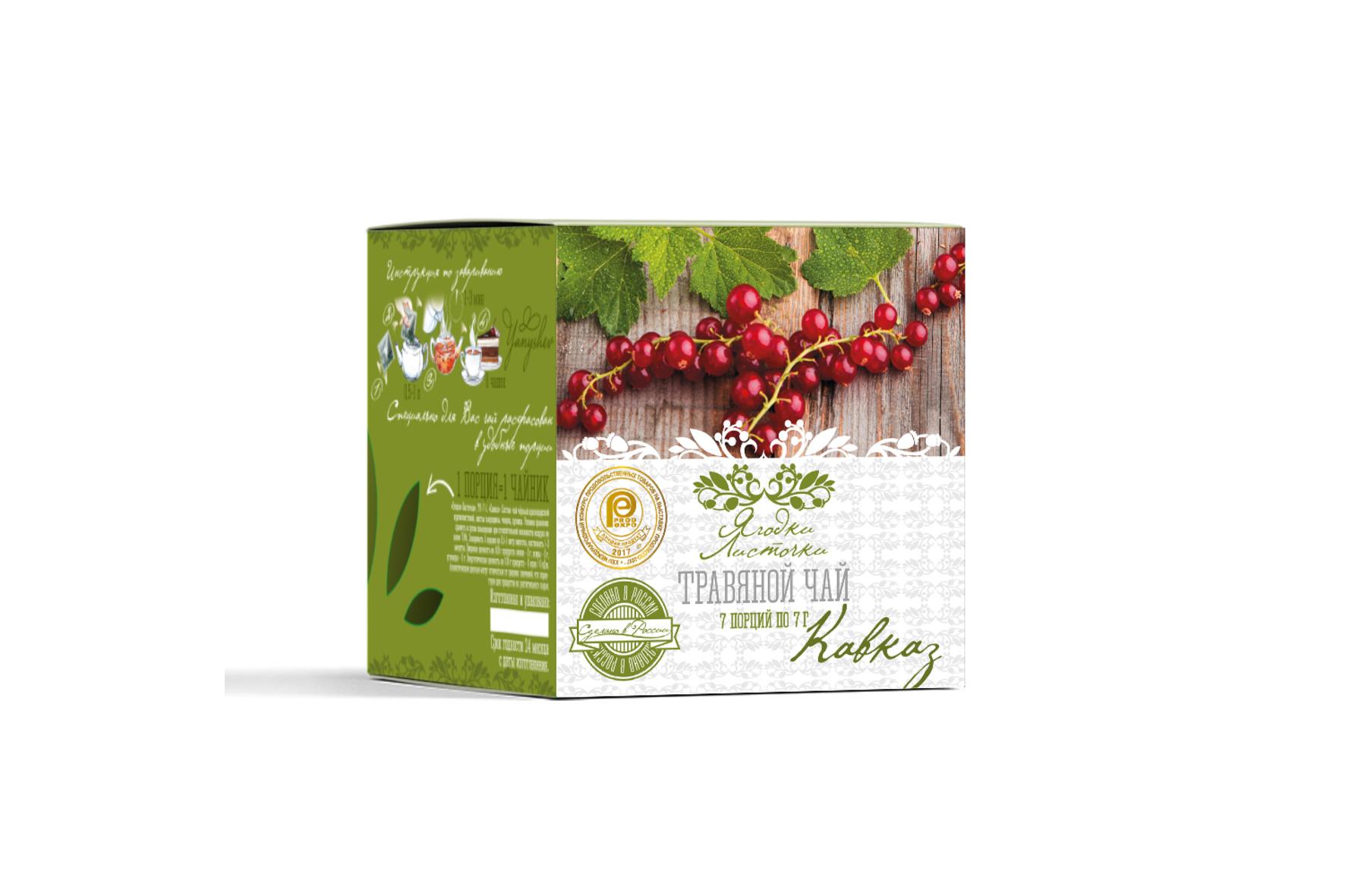 Чай листовой Ягодки-Листочки ТЧ-7-1, 49 ягодки листочки чай краснодарский черный с чабрецом дворцовая площадь вес нетто 45гр