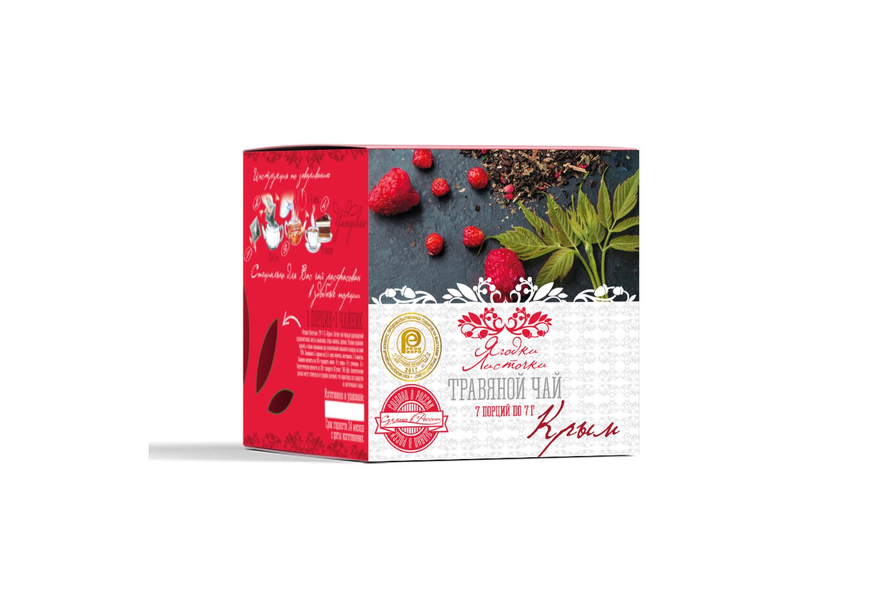 Чай листовой Ягодки-Листочки ТЧ-7-2, 49 ягодки листочки чай краснодарский черный с чабрецом дворцовая площадь вес нетто 45гр